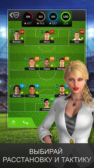 Golden Manager: Soccer скриншот 1