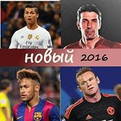 Soccer Players Quiz 2016 иконка