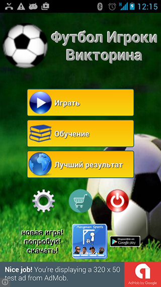 Soccer Players Quiz 2016 скриншот 1