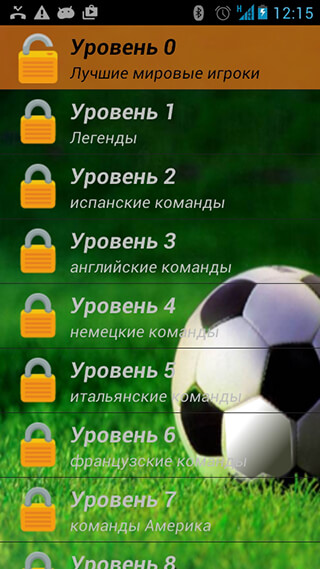 Soccer Players Quiz 2016 скриншот 2