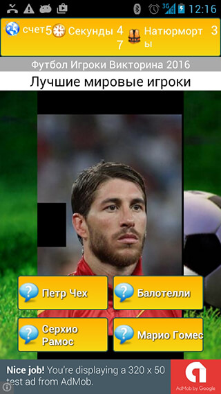 Soccer Players Quiz 2016 скриншот 3