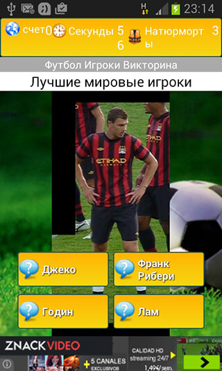 Soccer Players Quiz 2016 скриншот 4