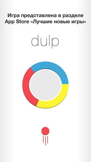Dulp скриншот 1