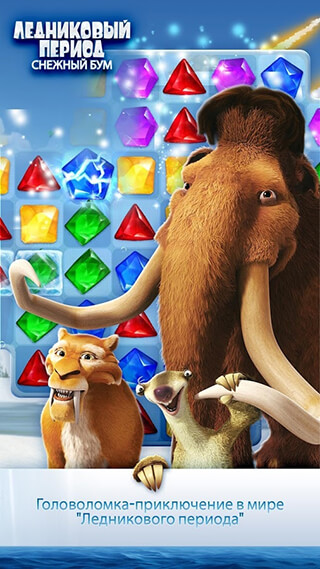 Ice Age: Arctic Blast скриншот 1