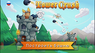 Tower Crush скриншот 1