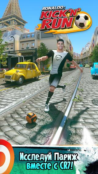 Cristiano Ronaldo: Kick'n'Run скриншот 1