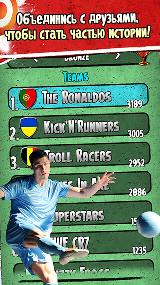 Cristiano Ronaldo: Kick'n'Run скриншот 4