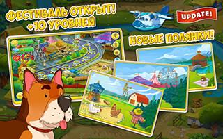 Jolly Days: Farm скриншот 1