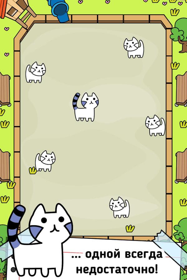 Игра кот эволюция коты