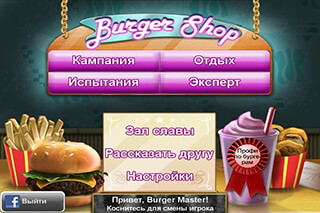 Burger Shop FREE скриншот 2