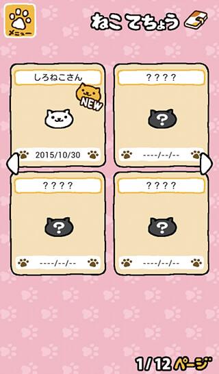 Neko Atsume: Kitty Collector скриншот 2