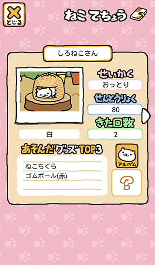 Neko Atsume: Kitty Collector скриншот 3