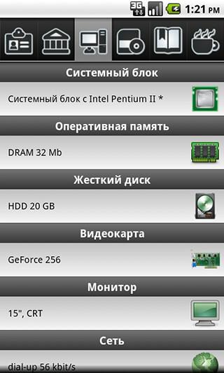 Симулятор компьютерщика скриншот 2