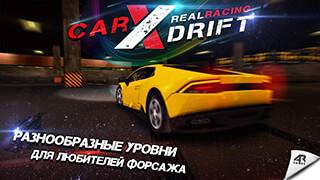Car Drift X Real Drift Racing скриншот 1