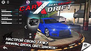 Car Drift X Real Drift Racing скриншот 3
