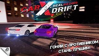 Car Drift X Real Drift Racing скриншот 4