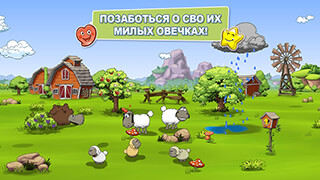Clouds and Sheep 2 скриншот 1