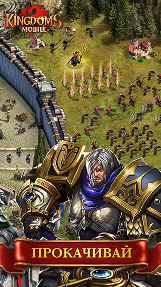 Kingdoms Mobile: Total Clash скриншот 2
