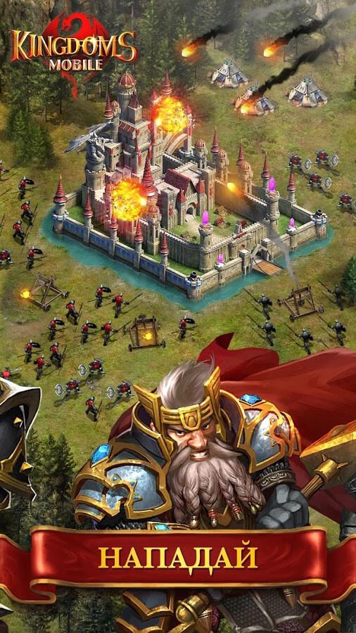kingdoms mobile взлом