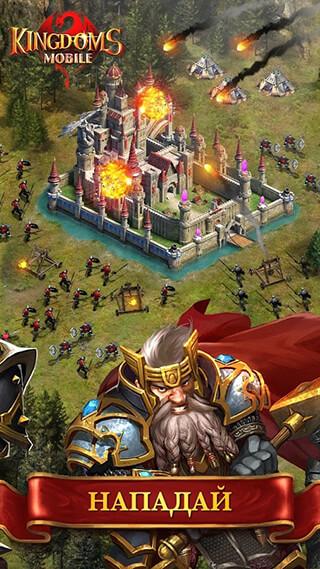 Kingdoms Mobile: Total Clash скриншот 3