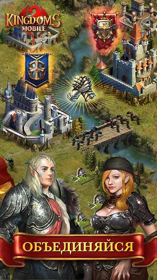 Kingdoms Mobile: Total Clash скриншот 4