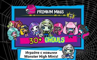 Monster High: Minis Mania скриншот 1