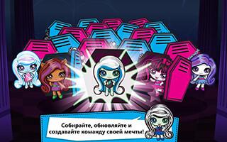 Monster High: Minis Mania скриншот 3