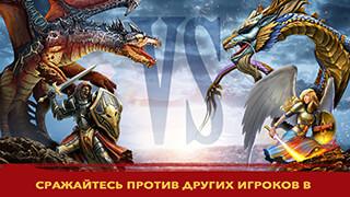 War Dragons скриншот 2