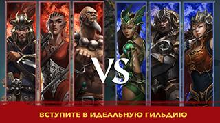War Dragons скриншот 4