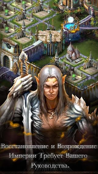 Legend of Empire: Expedition скриншот 1