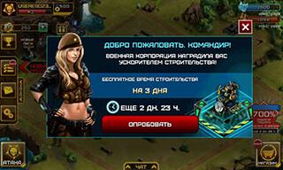 Alliance Wars: World Domination скриншот 2
