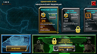 Alliance Wars: World Domination скриншот 4