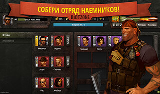 RiotZone скриншот 1