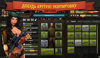 RiotZone скриншот 2