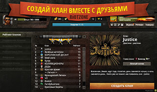 RiotZone скриншот 3