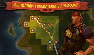 RiotZone скриншот 4