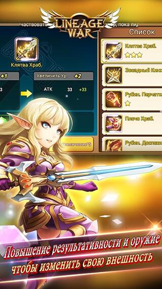 Lineage War скриншот 1