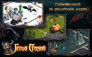 Elemental Heroes скриншот 1