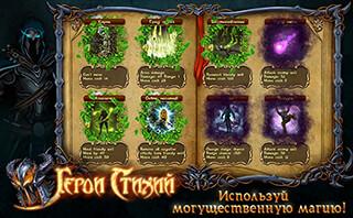 Elemental Heroes скриншот 2