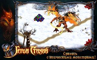 Elemental Heroes скриншот 3