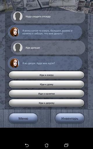 Escape the Room 3: Quest скриншот 3