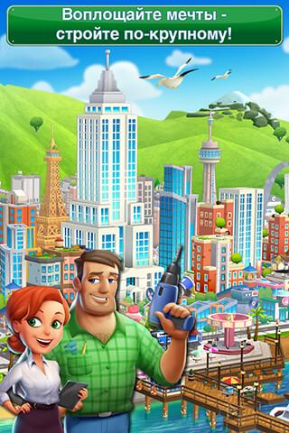 Dream City: Metropolis скриншот 2