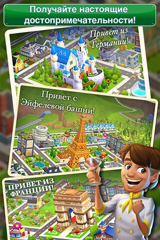 Dream City: Metropolis скриншот 3