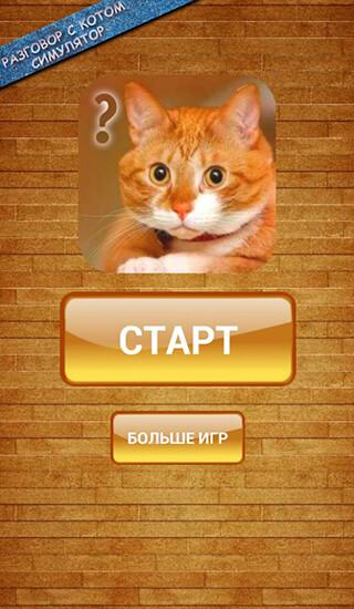 Ask Cat Speak Simulator скриншот 4