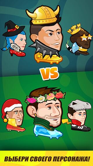 Online Head Ball скриншот 2