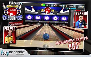 PBA Bowling Challenge скриншот 1