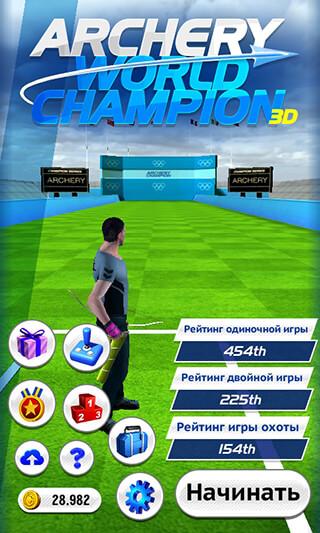 Archery: World Champion 3D скриншот 1