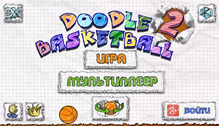 Doodle Basketball 2 скриншот 1
