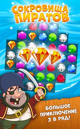 Pirate Treasures скриншот 1