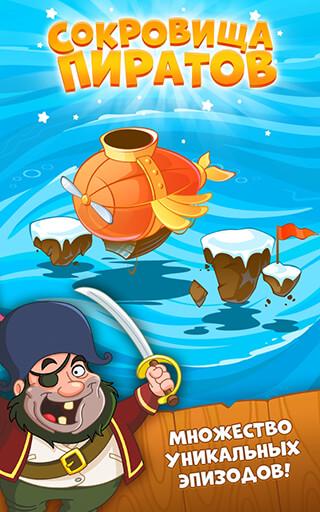Pirate Treasures скриншот 4